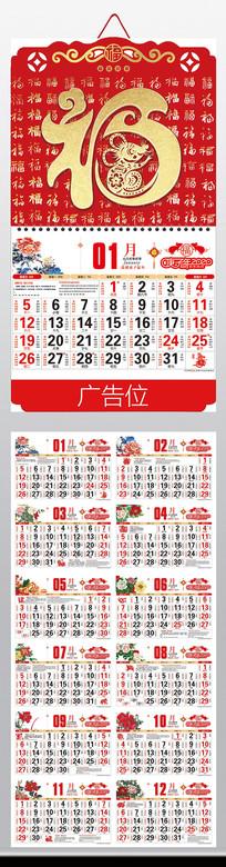 鼠年2020老挂历日历黄历百福鼠模板