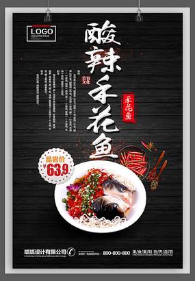 酸辣鱼头美食海报设计 PSD