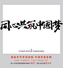 同心共筑中国梦书法字