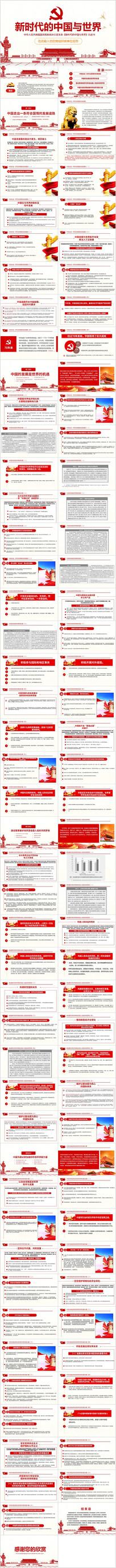 新时代的中国与世界白皮书PPT
