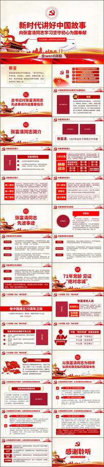 新时代讲好中国故事张富清先进事迹PPT