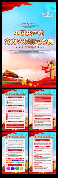 一图读懂中国共产党党内法规制定条例挂画