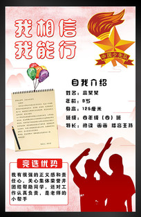 中小学生大队委员班干部竞选海报设计