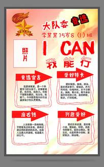 中小学生大队委员竞选海报