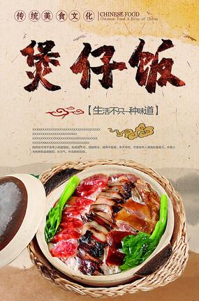 煲仔饭餐饮海报 PSD