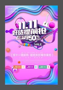 2019淘宝蓝紫促销双11提前购海报设计