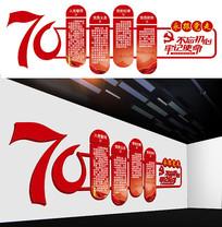 70周年党建室党员活动室文化墙
