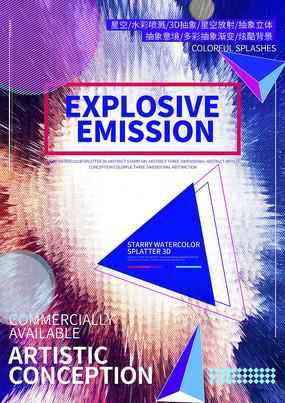 炫彩动感光线海报设计 PSD