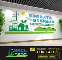 城市绿色环保低碳节能文化墙