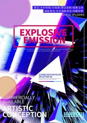 创意放射喷溅海报 PSD