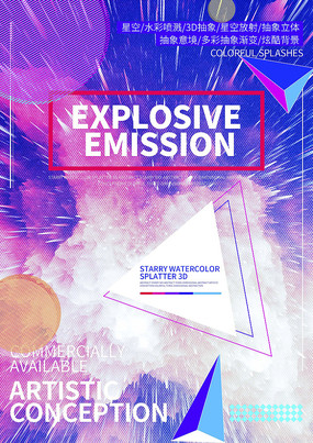 创意放射喷溅海报设计 PSD