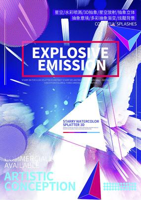 创意色彩喷溅海报 PSD