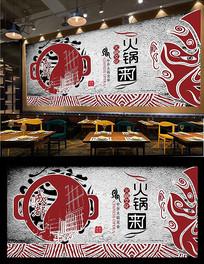 川味火锅背景墙