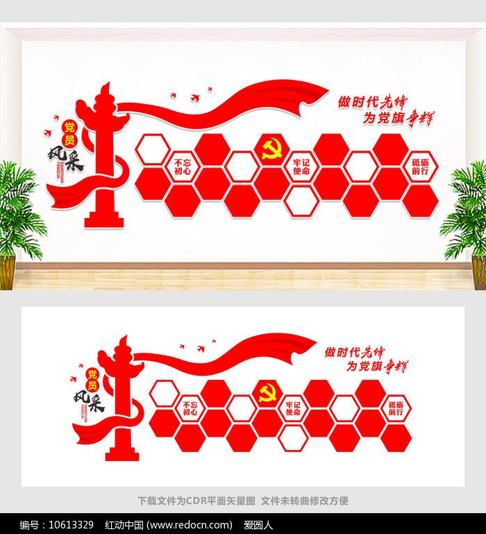党员风采文化墙设计图片