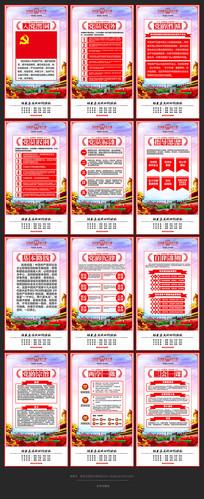 党员活动室党建制度宣传展板