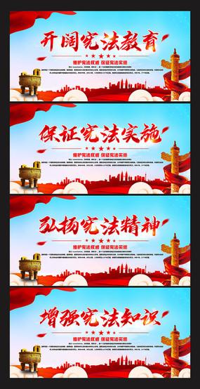 大气党建宪法宣传展板设计