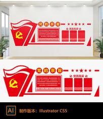 大气红色党的宗旨文化墙