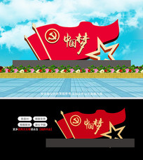 大气红色户外党建中国梦雕塑