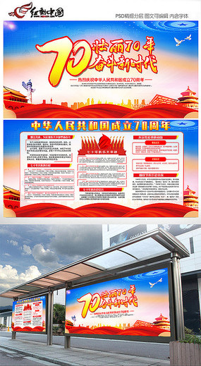 大气建国70周年宣传展板