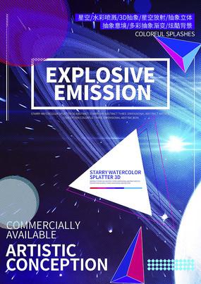 放射星空海报设计 PSD