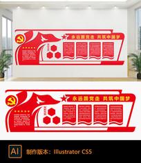 高端大气红色党建文化墙设计