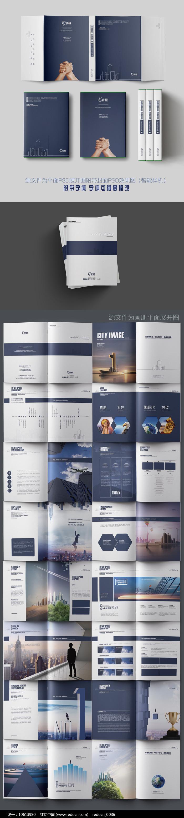 高端大气建筑工程画册图片