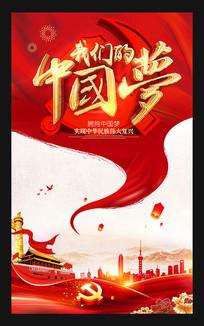 共筑中国梦党建宣传海报