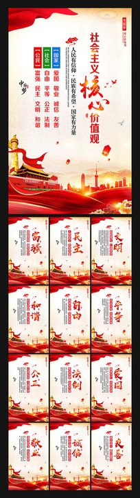 共筑中国梦社会主义核心价值观宣传展板