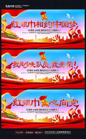 红领巾相约中国梦少先队海报设计