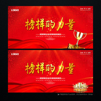 红色榜样的力量企业颁奖背景板