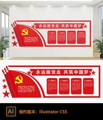 红色党建文化立体文化墙