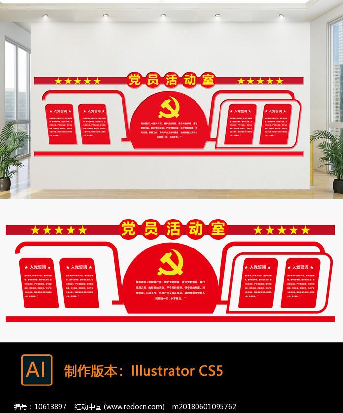 红色大气党员活动室文化墙图片
