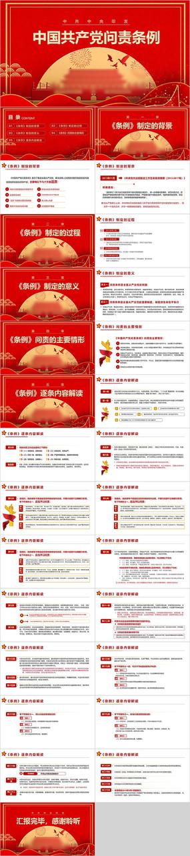红色共产党问责条例PPT模板