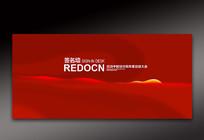 红色会议背景签名墙设计