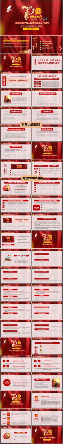 红色新中国成立70周年党课解读ppt