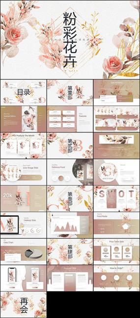花卉ppt模板