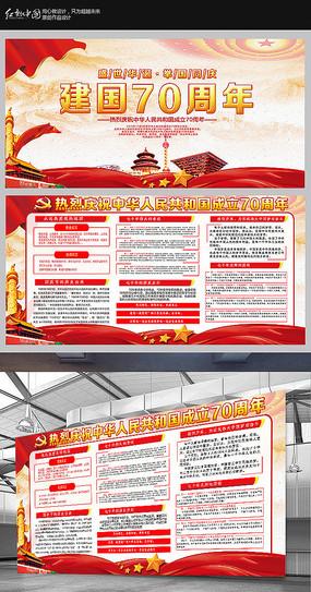 建国70周年国庆节宣传板报