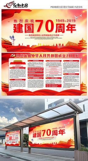 精美大气建国70周年国庆节展板