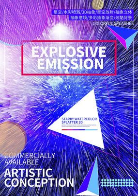 炫酷抽象爆炸色彩海报 PSD