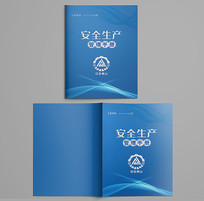 蓝色安全生产管理手册封面
