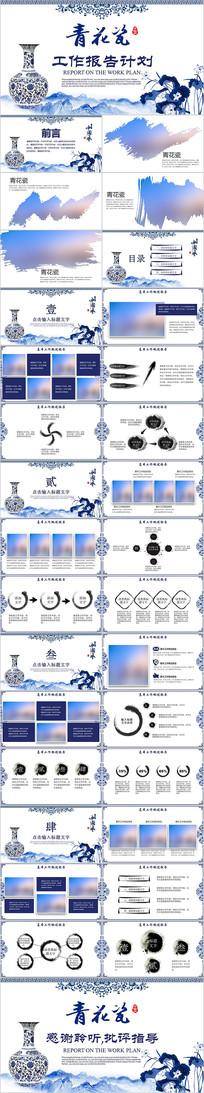 蓝色青花瓷水墨中国风江南风ppt