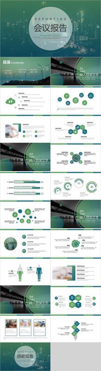 绿色工作汇报PPT模板