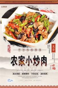 农家小炒肉美食海报