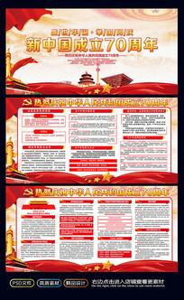 庆祝新中国成立70周年宣传栏