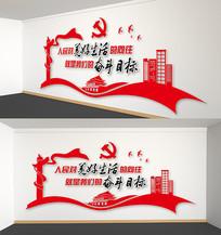 人民对美好生活的向往口号金句党建文化墙
