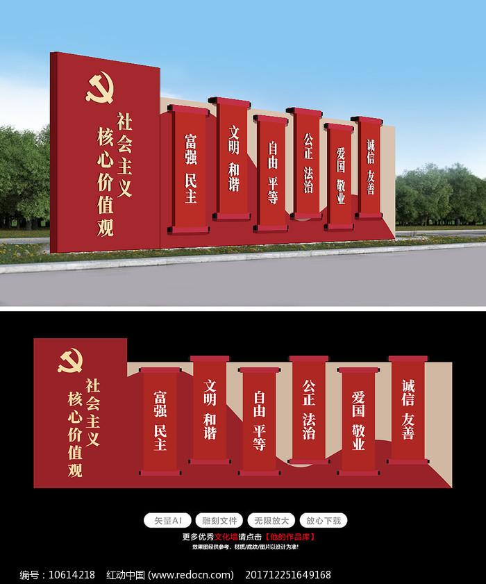 社会主义核心价值观小品雕塑景观模型图片
