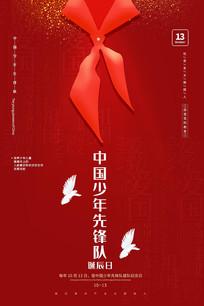 时尚大气中国少年先锋队诞辰日海报设计