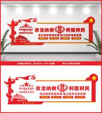 税务文化展厅文化墙