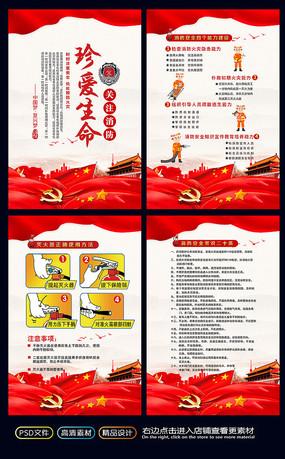 消防安全知识宣传文化展板