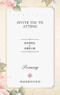 小清新婚礼邀请函海报设计